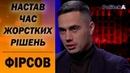 Росія нападе: Україна має звикнути жити в умовах війни / Єгор Фірсов