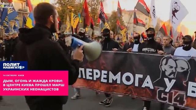 Дым, огонь и жажда крови: В центре Киева прошел марш украинских неонацистов
