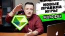 40 000 рублей заработок на Яндекс Дзен Новые правила игры и новая карма