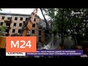 В столице началась программа реновации по технологии умного сноса Москва 24