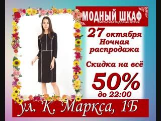 TG 2794_ Модный шкаф
