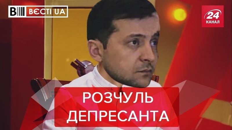 Нове сумне шоу Зеленського, Вєсті.UA, 6 травня 2019