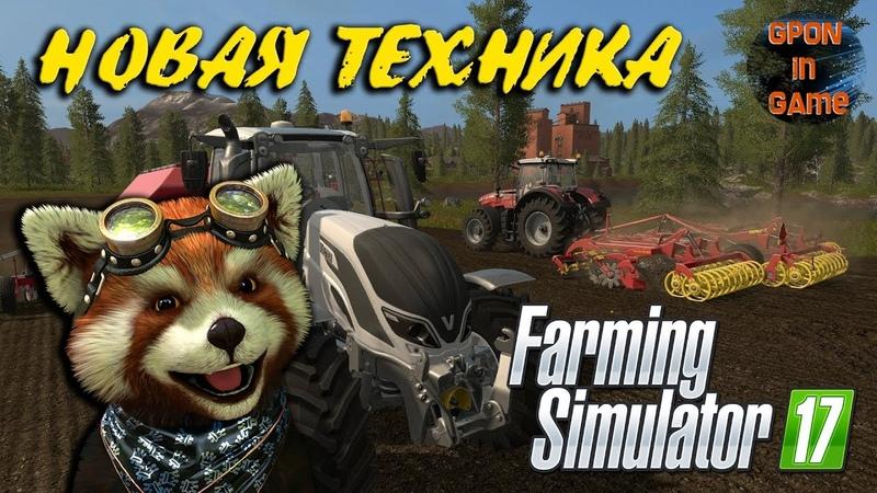 02 Farming Simulator 17 ► НОВЫЕ СЕЯЛКИ, КУЛЬТИВАТОРЫ | Село Сосновка | GPON in Game.