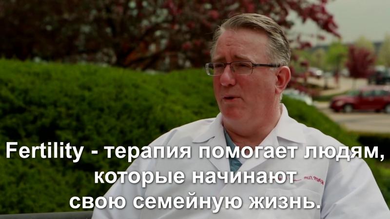 Лечение бесплодия в Омске