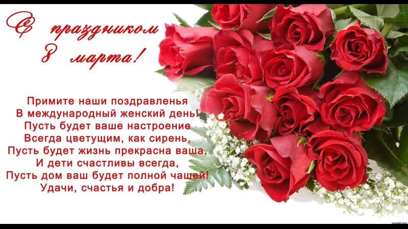 Поздравление девушек и женщин с 8 марта