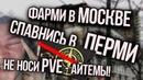 Гайд по прохождению России 1-100 lvl