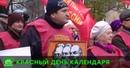 Годовщину Октябрьской революции петербургским коммунистами не дали отпраздновать у Авроры
