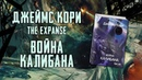 "Обзор книги ""Война Калибана"" Дж. Кори | The Expanse (Greed71 Review)"