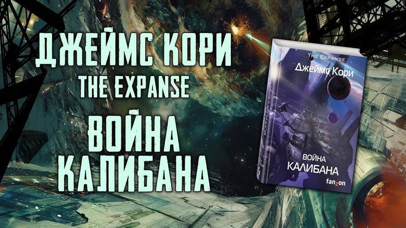Обзор книги Война Калибана Дж. Кори | The Expanse (Greed71 Review)