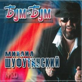 Михаил Шуфутинский альбом Бум-Бум