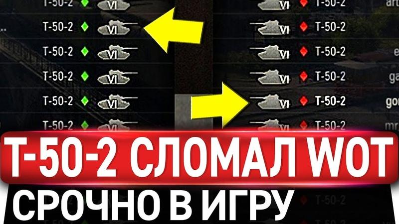 Т-50-2 ТОЛЬКО ЧТО ДАЛИ А ОН УЖЕ СЛОМАЛ World of Tanks!!