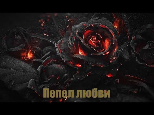 Эту песню вы еще не слышали! ПЕПЕЛ ЛЮБВИ - ЕВГЕНИЙ ГОЛУБЕВ New 2018