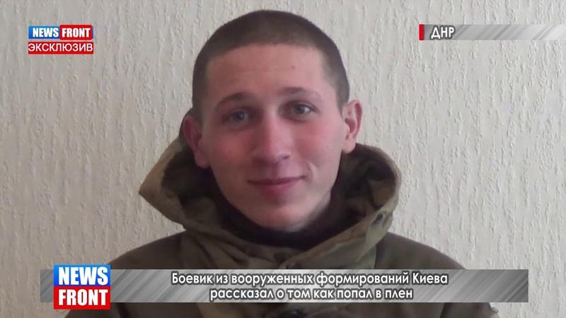 Важно! Откровенное интервью пленного украинский боевика о беспределе в рядах ВСУ. Опубликовано: 2 февр. 2019 г.