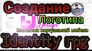 🍯 IDENTITY RPG online,mmo,прохождение, Town Square, Трейлер - Создание Логотипа виртуальной мебели.