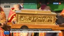 Новости на Россия 24 • Мощи Николая Чудотворца покинут Храм Христа Спасителя