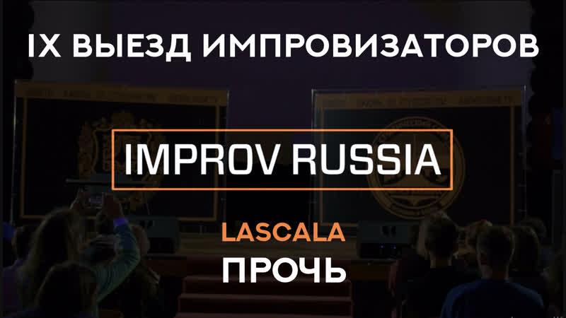 LaScala - Прочь [IX Выезд Импровизаторов]