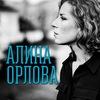 Алина Орлова | 12.02 | Сердце