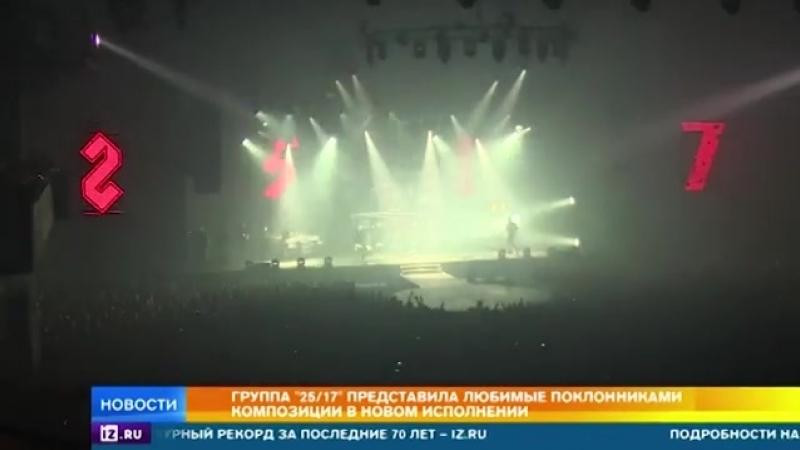 Группа 25 17 отметила 16 летие грандиозным концертом Вспомнить все