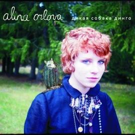 Alina Orlova альбом Dikaja sobaka Dingo