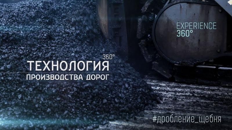 ДРОБЛЕНИЕ ЩЕБНЯ | АСФАЛЬТОБЕТОННЫЙ ЗАВОД. VR 360