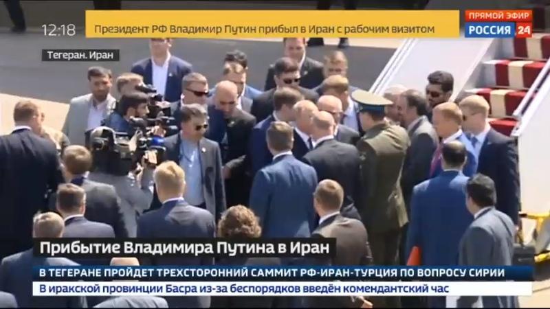 Новости на Россия 24 • Владимир Путин прилетел в Тегеран