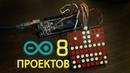 что можно сделать из LED матрицы 8x8 Играем на матрице с Arduino.