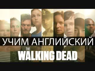 АНГЛИЙСКИЙ ПО СЕРИАЛАМ - The Walking Dead - Школа Джобса