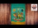Алхимик - Пауло Коэльо Аудиокнига