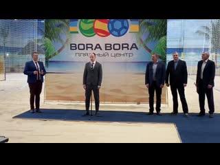 Открытие Центра пляжных видов спорта BORA BORA