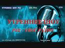Live: Радиостанция Р52 (Твоё радио) 105,7 FM