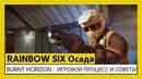 Tom Clancy's Rainbow Six Осада Burnt horizon игровой процесс и советы