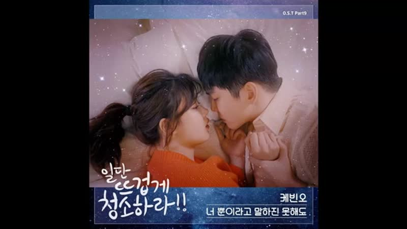 Kevin Oh (케빈오) - 너 뿐이라고 말하진 못해도[Clean with Passion for Now OST Part 8]