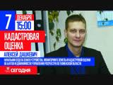 В эфире Алексей Дашкевич начальник отдела землеустройства Росреестра по Тюменской области