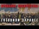 День ТВ История Революция 1917 архивы против мифов