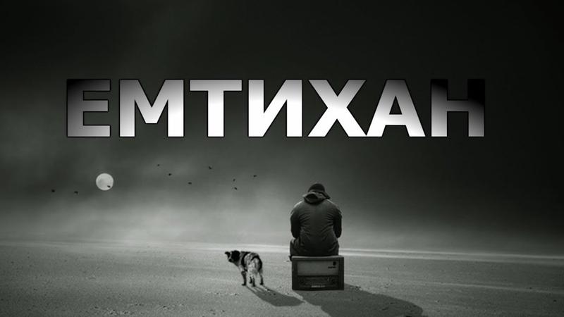 Емтихан Ерлан Ақатаев ᴴᴰ