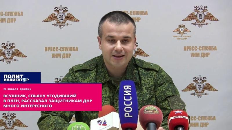 ВСУшник спьяну угодивший в плен рассказал защитникам ДНР много интересного