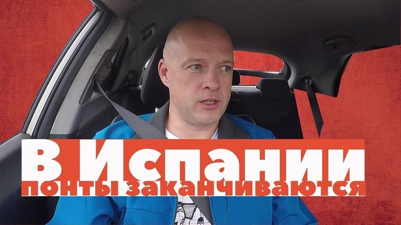 Ярослав Левашов. НТВ Главная дорога в Испанию. Первая часть