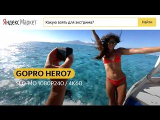 Как выбрать экшн-камеру на Яндекс.Маркете