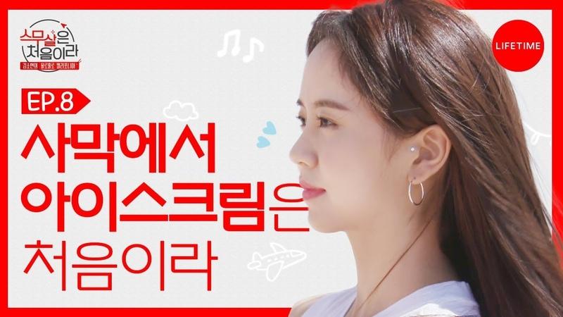 (Eng Sub) 김소현이 사막에서 아이스크림 먹방은 처음이라 [스무살은 처음이라] EP.8