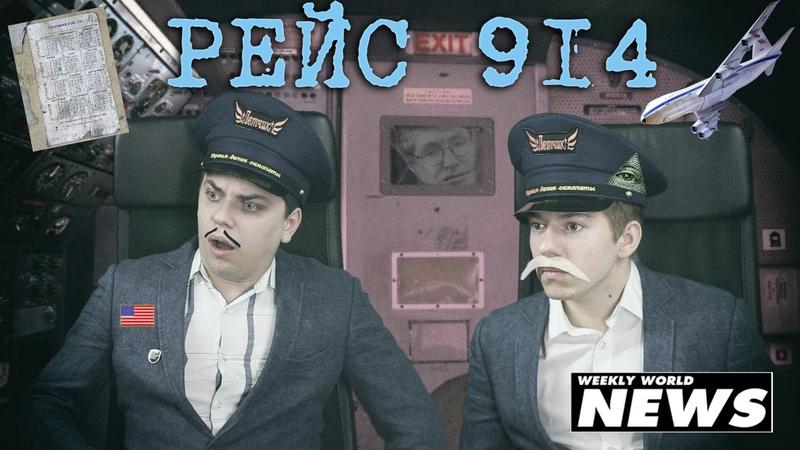 ТОП СИКРЕТ РЕЙС 914 РАЗГАДКА ТАЙНЫ