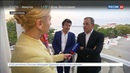Новости на Россия 24 Единый день голосования в Севастополе выбирали губернатора