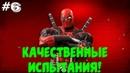 DEADPOOL 6 КАТАКОМБЫ ГЕНОШИ!)