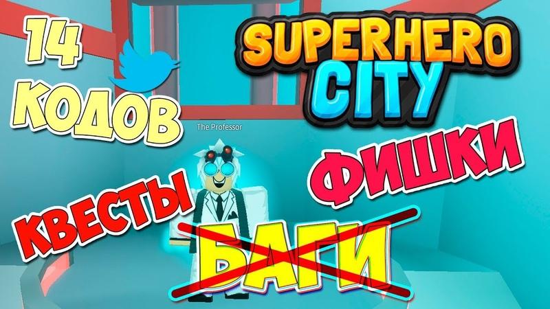 Супергерой Сити ⚡ ФИШКИ И КОДЫ ⚡ Superhero City