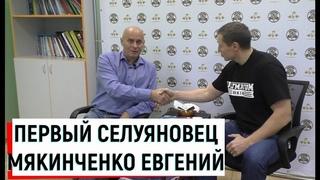 Первый Селуяновец / Мякинченко Е.Б.