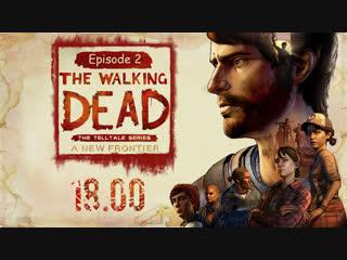 Стрим. The Walking Dead The new Frontier. Episode 2
