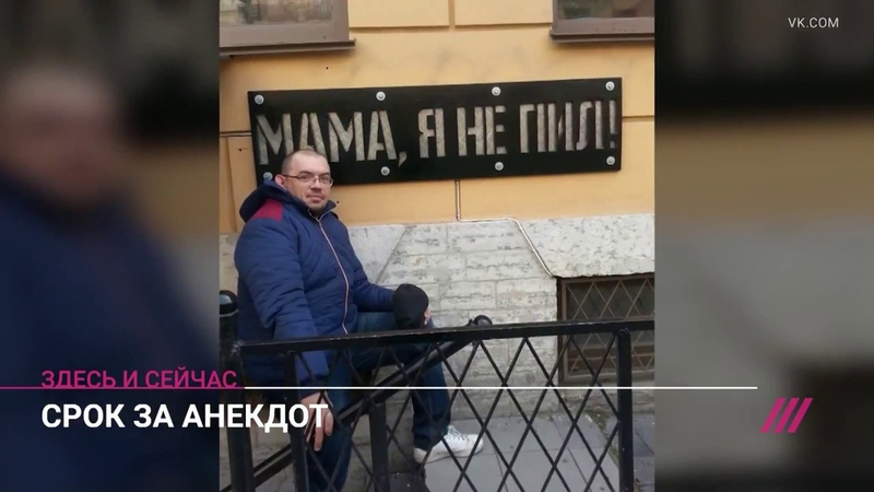 Срок за анекдот петербуржца судят за репосты шуток во «ВКонтакте»