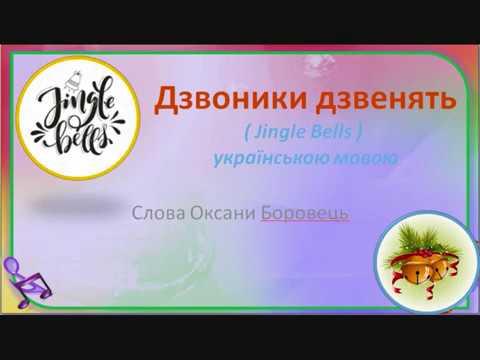 Дзвоники дзвенять (Jingle Bells) на українській мові (мінус зі словами)