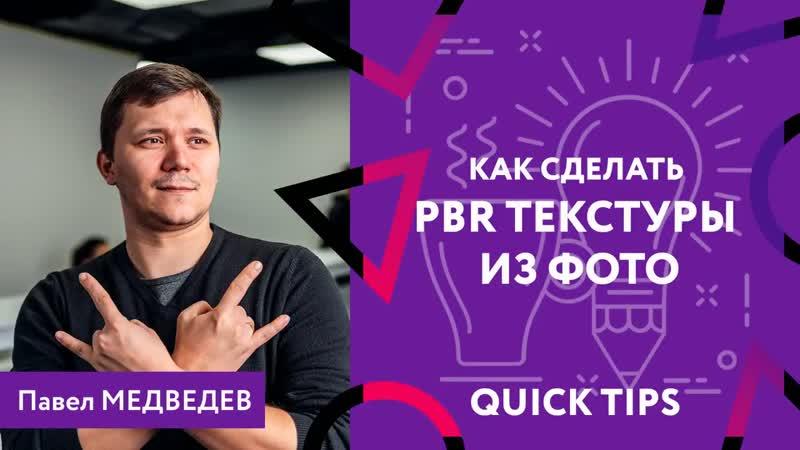 ArtCraft — Quick Tip 9 — Как сделать PBR текстуры из фото