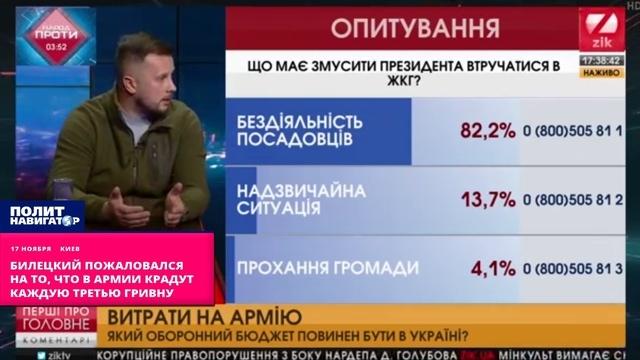 Билецкий пожаловался на то, что в армии крадут каждую третью гривну