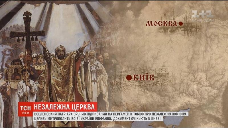 Відновлення історичної справедливості українська церква повернула незалежність за 333 роки